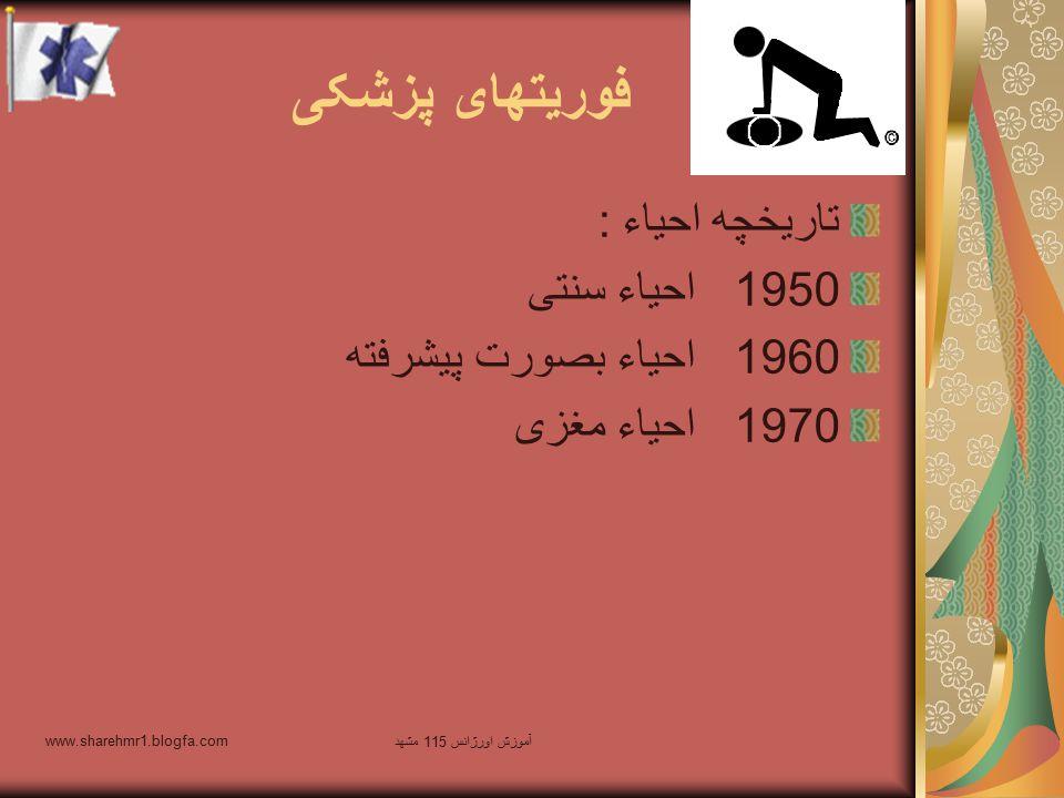 فوریتهای پزشکی تاریخچه احیاء : 1950 احیاء سنتی