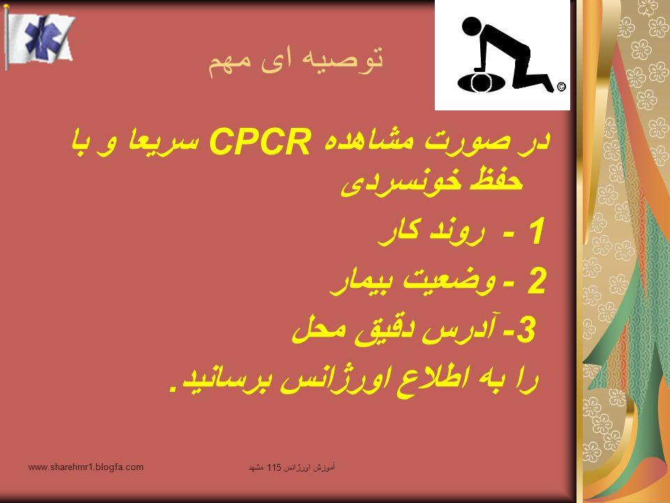 در صورت مشاهده CPCR سریعا و با حفظ خونسردی 1 - روند کار