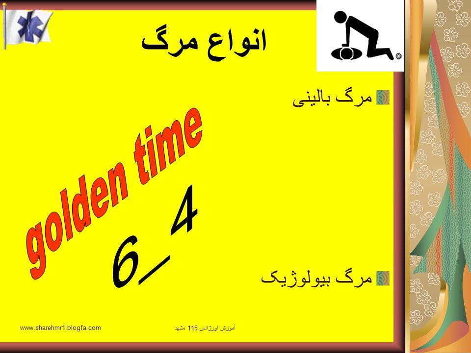 انواع مرگ golden time 4_6 مرگ بالینی مرگ بیولوژیک