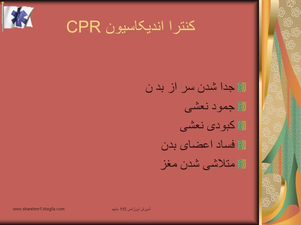 کنترا اندیکاسیون CPR جدا شدن سر از بد ن جمود نعشی کبودی نعشی