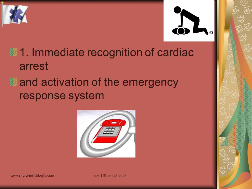 1. Immediate recognition of cardiac arrest