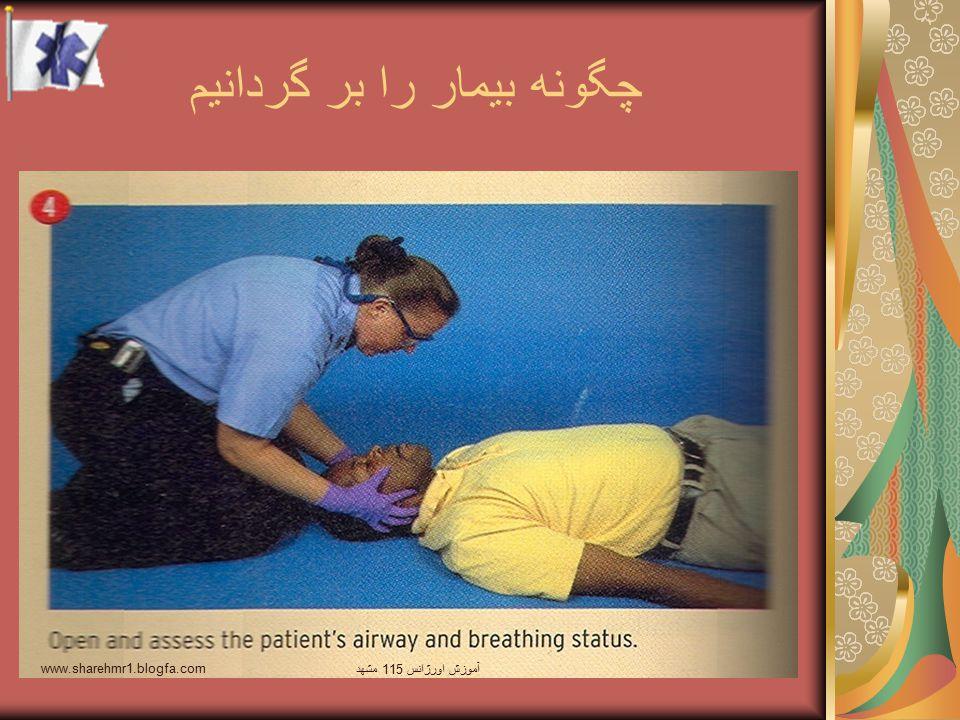 چگونه بیمار را بر گردانیم