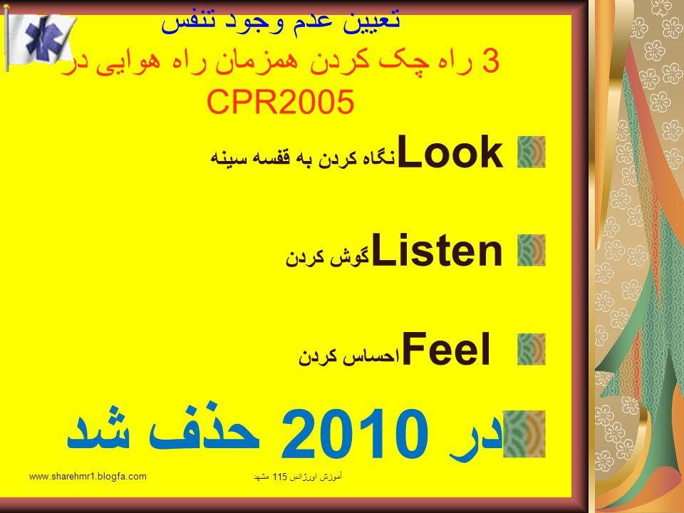 تعیین عدم وجود تنفس 3 راه چک کردن همزمان راه هوایی در CPR2005