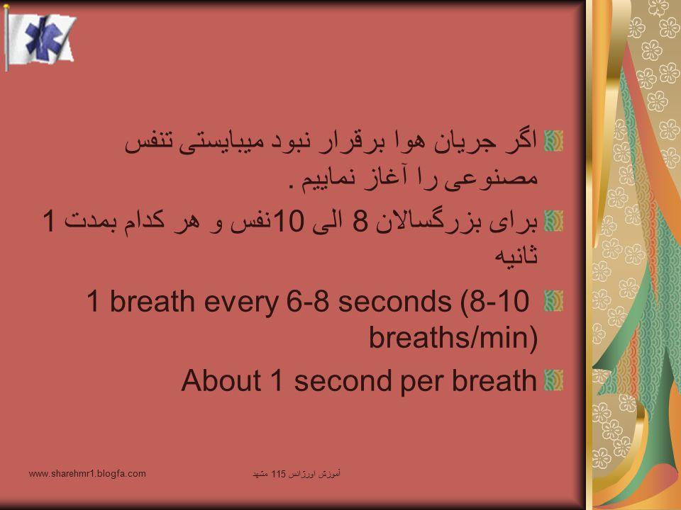 اگر جریان هوا برقرار نبود میبایستی تنفس مصنوعی را آغاز نماییم .