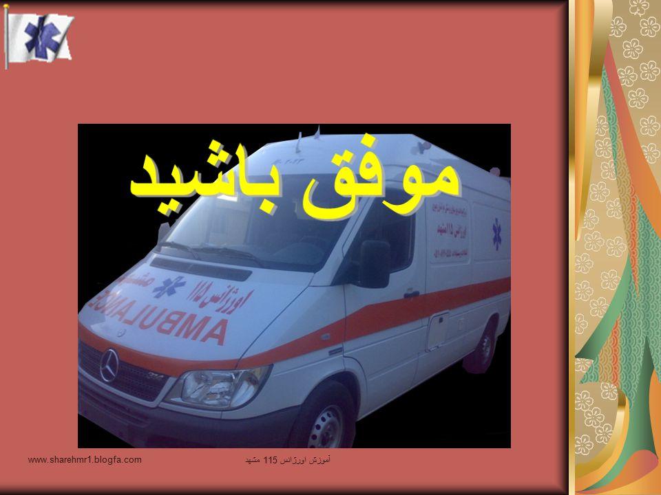 موفق باشید www.sharehmr1.blogfa.com آموزش اورژانس 115 مشهد