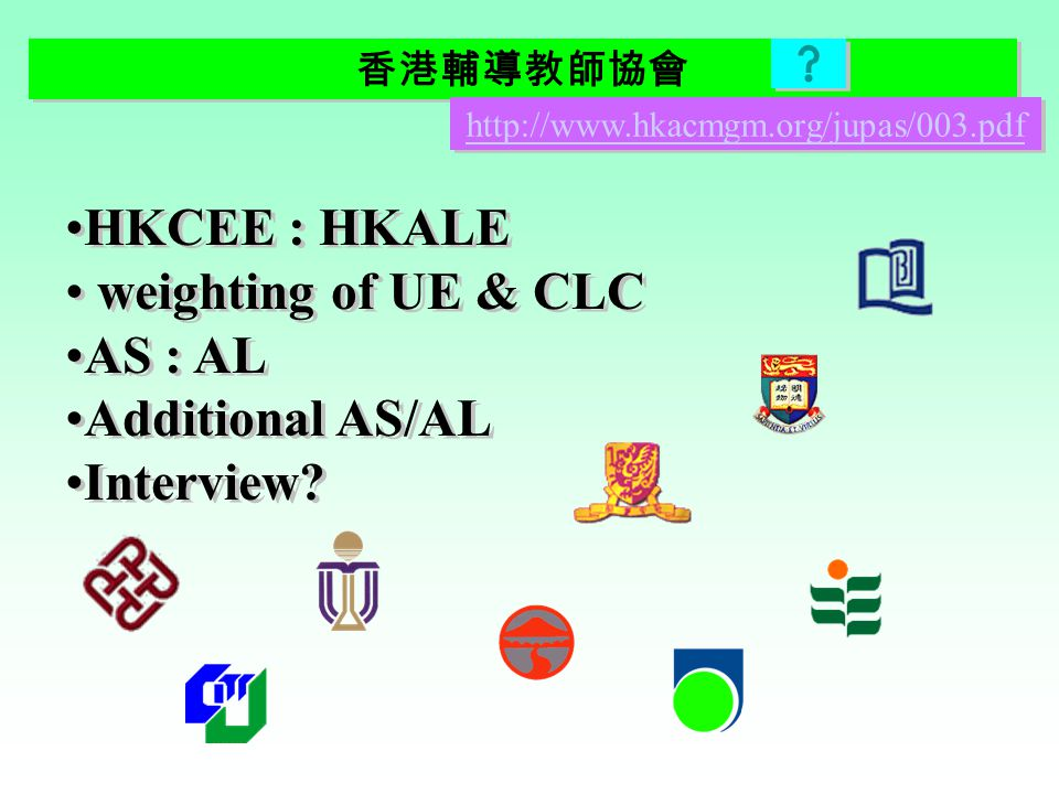 HKCEE : HKALE weighting of UE & CLC AS : AL Additional AS/AL
