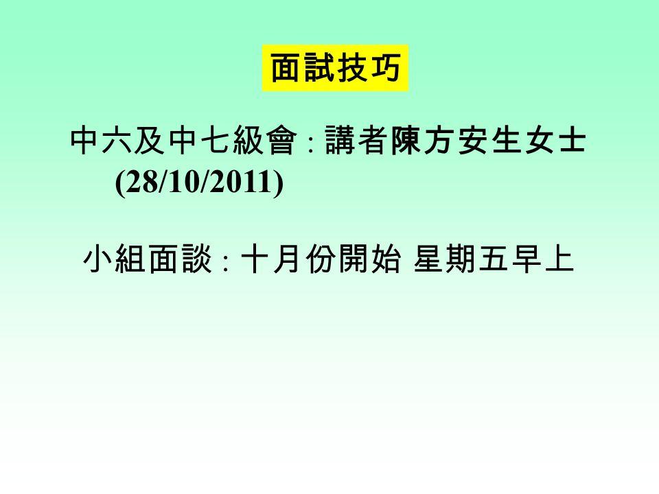 面試技巧 中六及中七級會 : 講者陳方安生女士 (28/10/2011) 小組面談 : 十月份開始 星期五早上