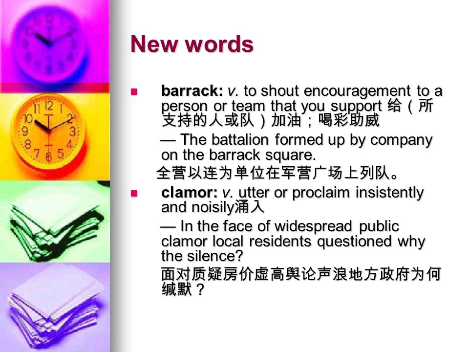 New words barrack: v. to shout encouragement to a person or team that you support 给(所支持的人或队)加油;喝彩助威.