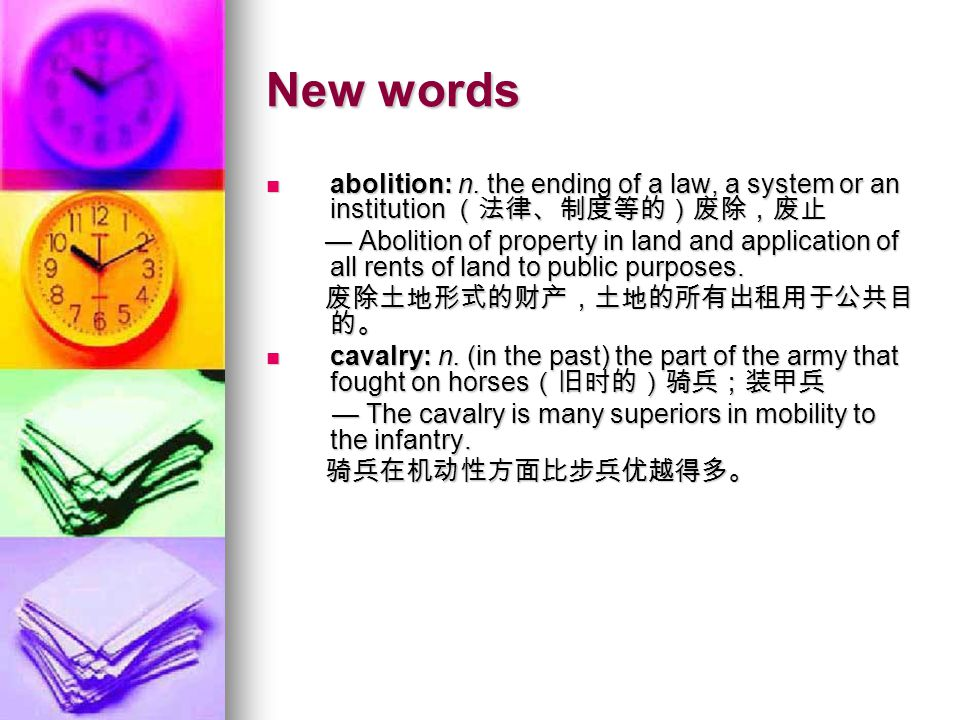 New words abolition: n. the ending of a law, a system or an institution (法律、制度等的)废除,废止.