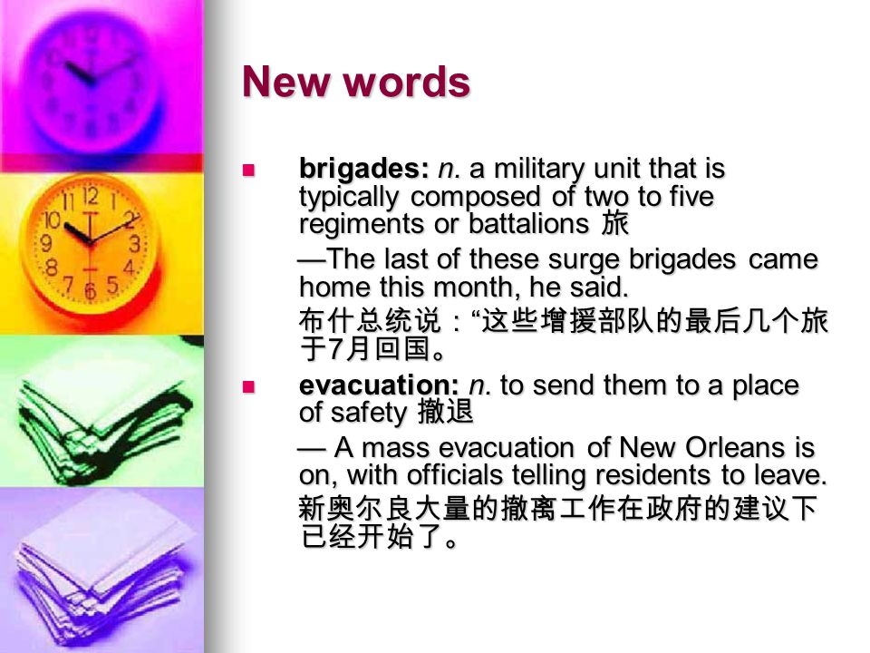 New words brigades: n. a military unit that is typically composed of two to five regiments or battalions 旅.