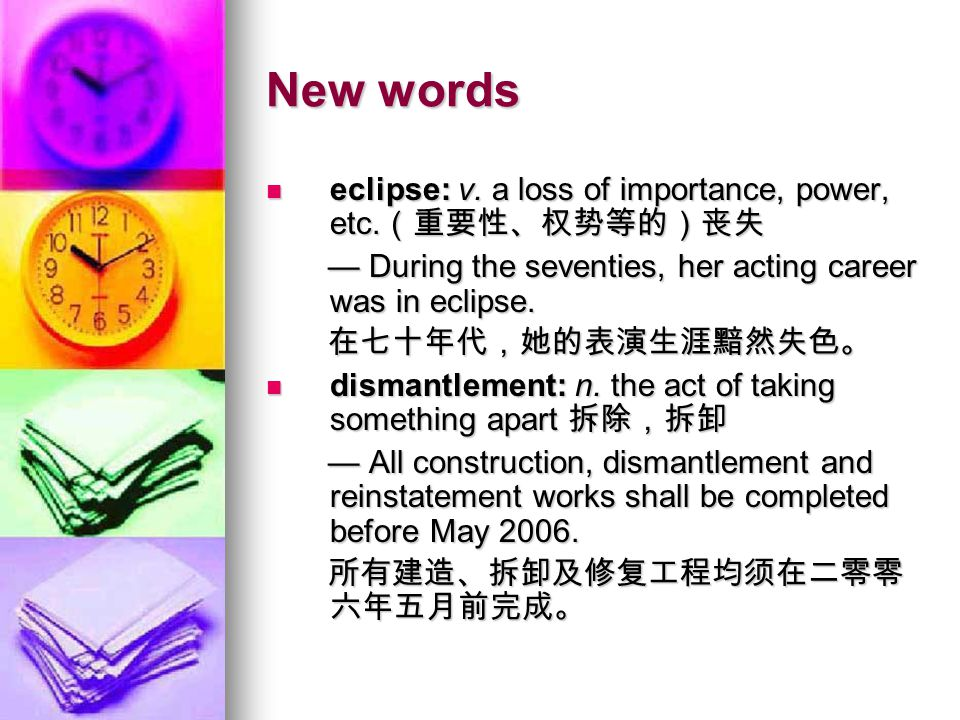 New words eclipse: v. a loss of importance, power, etc.(重要性、权势等的)丧失