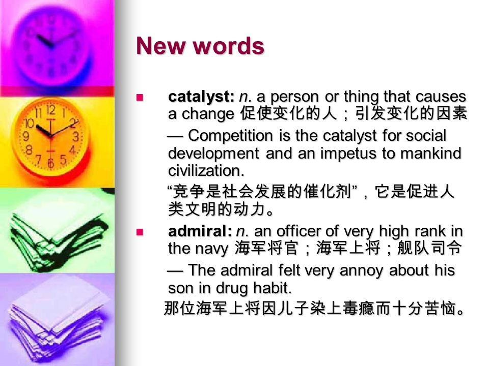 New words catalyst: n. a person or thing that causes a change 促使变化的人;引发变化的因素.
