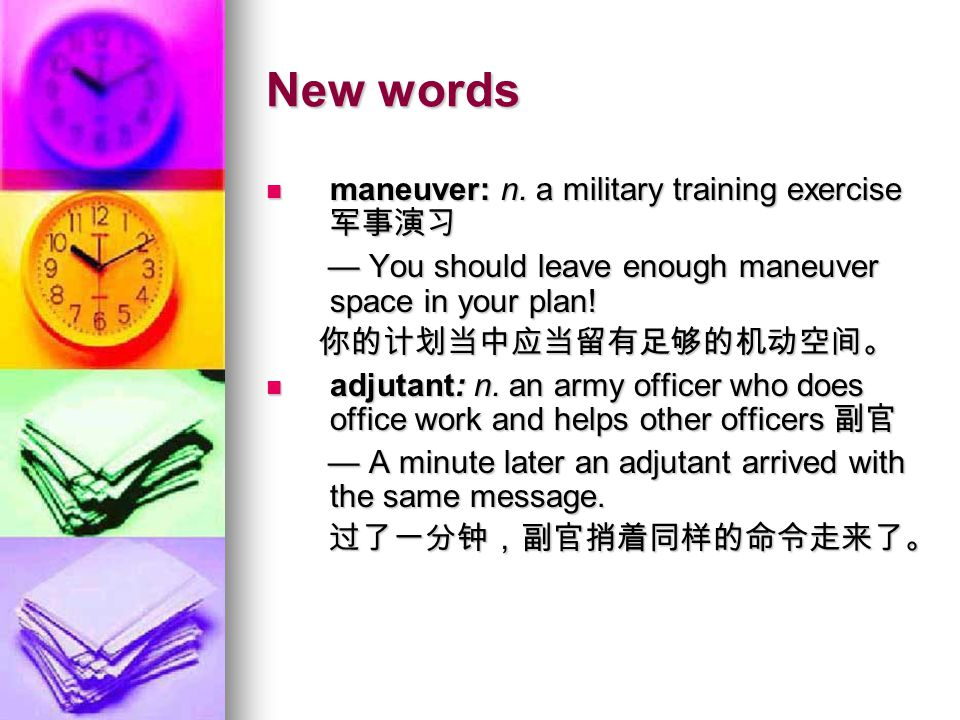 New words maneuver: n. a military training exercise 军事演习