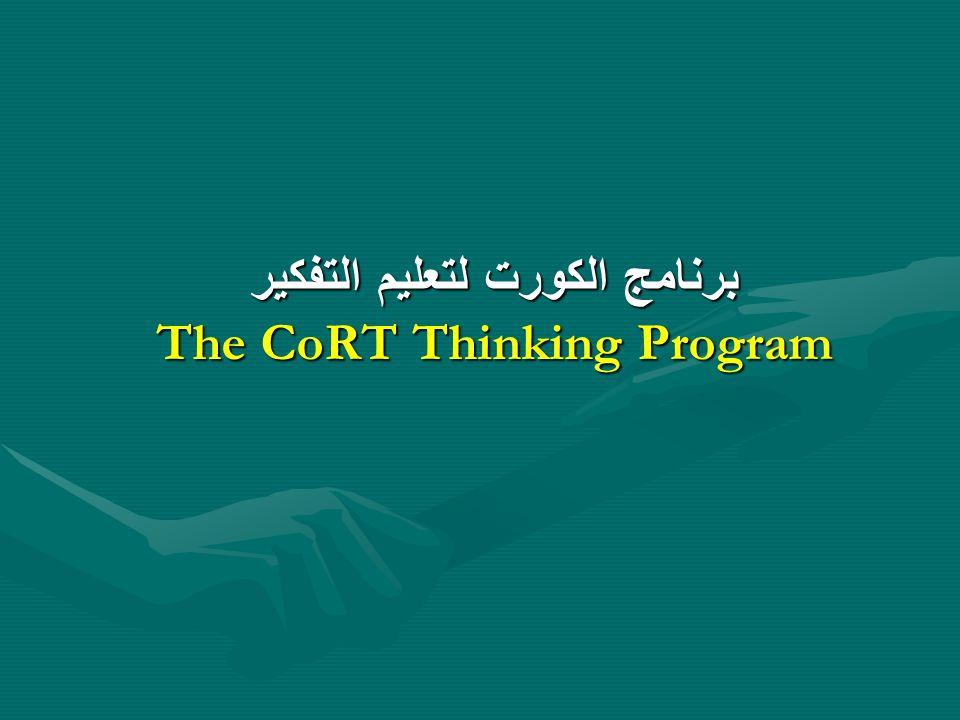برنامج الكورت لتعليم التفكير The CoRT Thinking Program