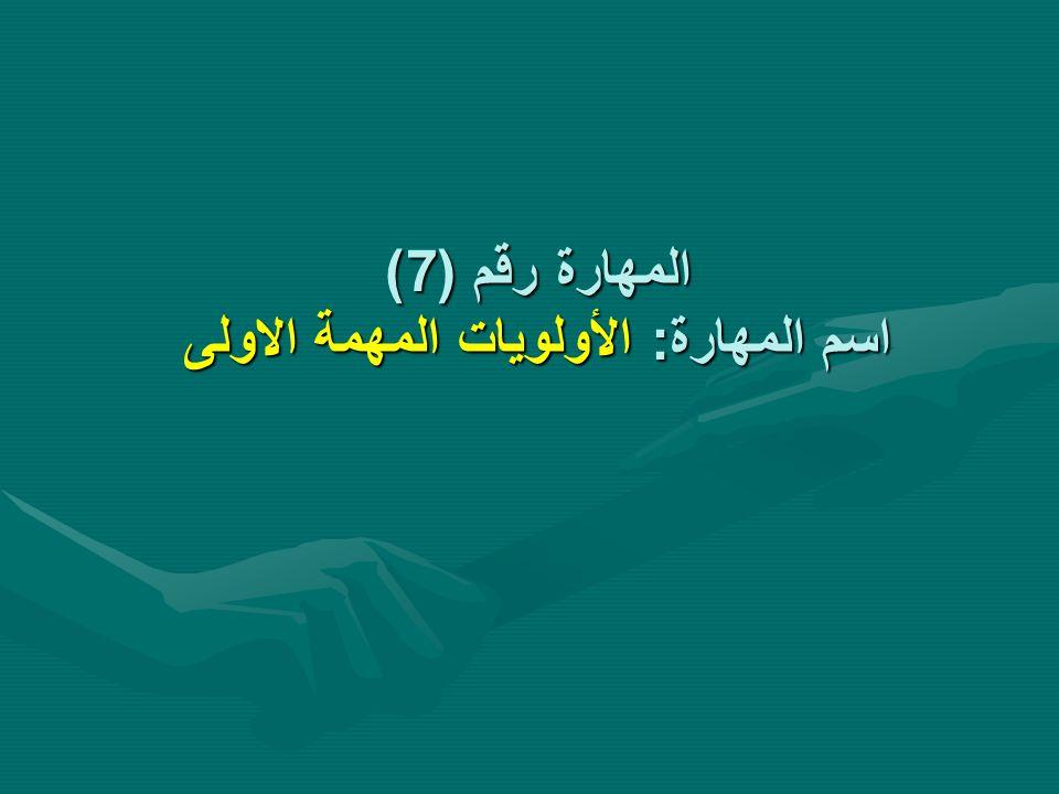 المهارة رقم (7) اسم المهارة: الأولويات المهمة الاولى