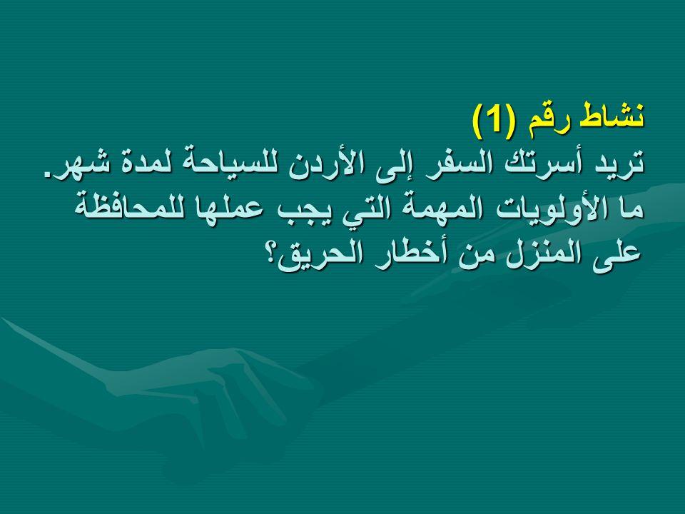 نشاط رقم (1) تريد أسرتك السفر إلى الأردن للسياحة لمدة شهر
