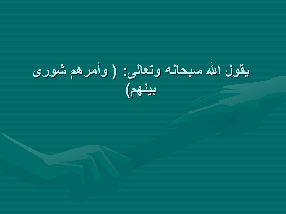 يقول الله سبحانه وتعالى: ( وأمرهم شورى بينهم)
