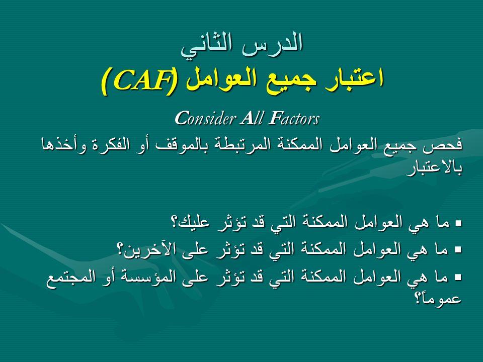 الدرس الثاني اعتبار جميع العوامل (CAF)