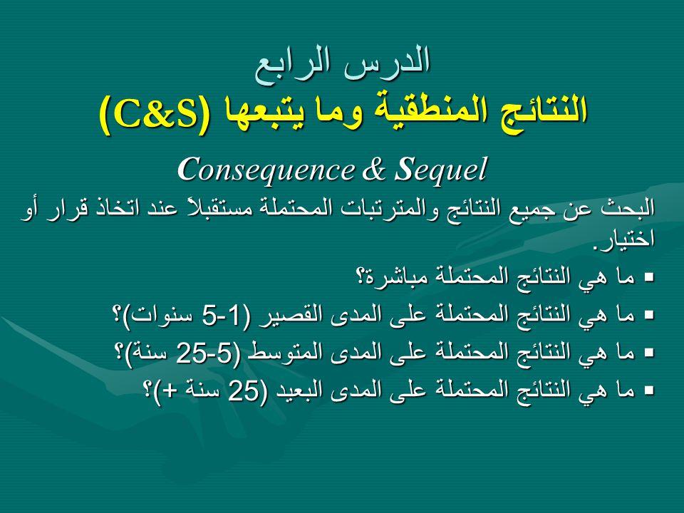الدرس الرابع النتائج المنطقية وما يتبعها (C&S)