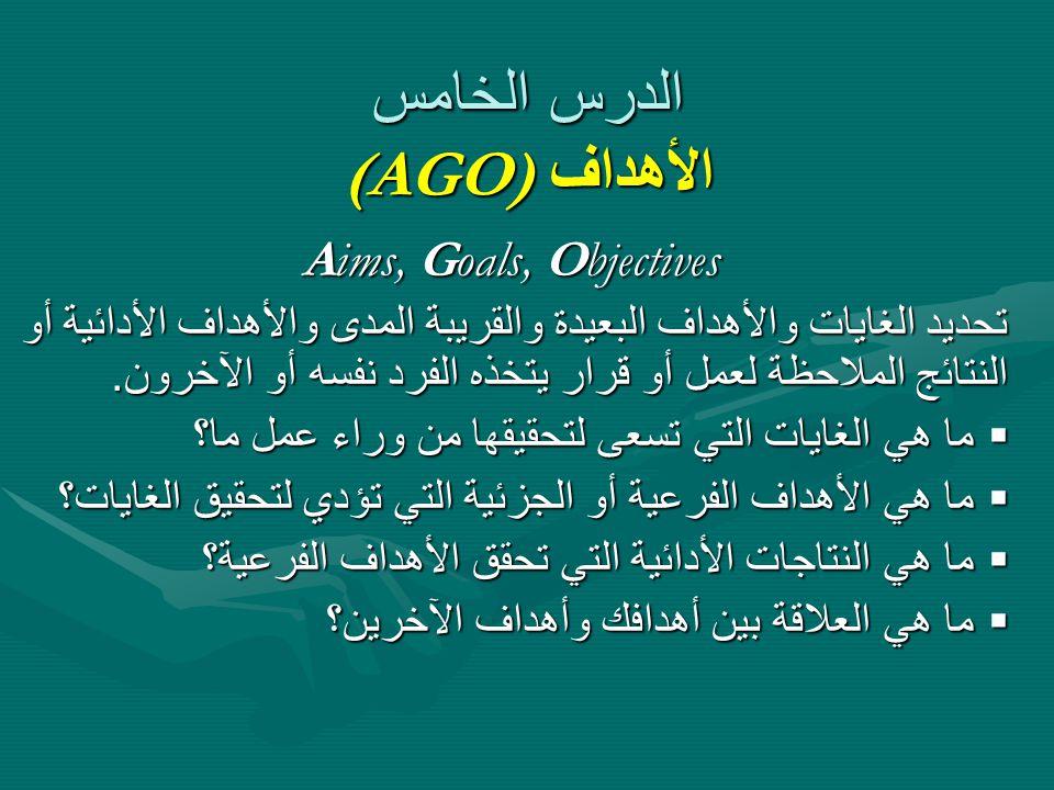 الدرس الخامس الأهداف (AGO)