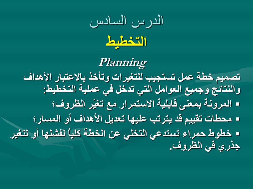 الدرس السادس التخطيط Planning