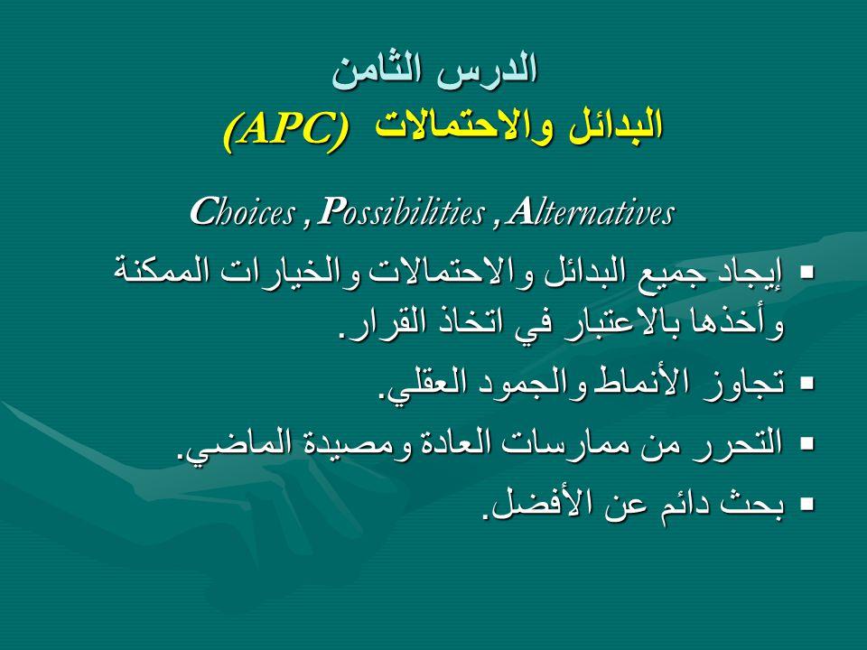 الدرس الثامن البدائل والاحتمالات (APC)