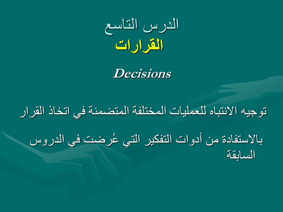 الدرس التاسع القرارات Decisions