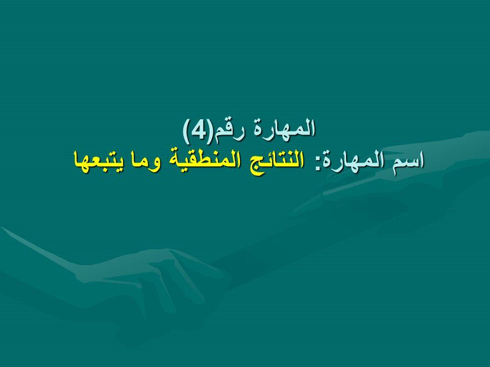 المهارة رقم(4) اسم المهارة: النتائج المنطقية وما يتبعها