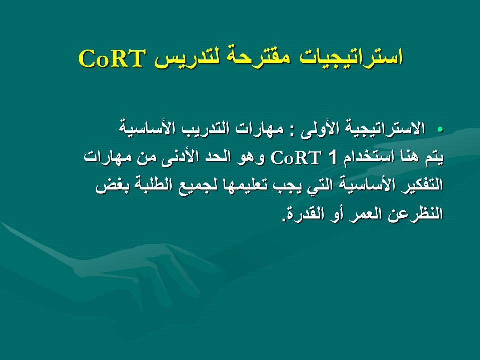 استراتيجيات مقترحة لتدريس CoRT