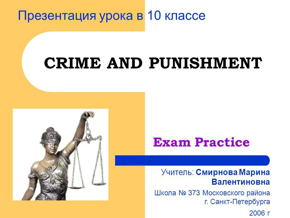 CRIME AND PUNISHMENT Презентация урока в 10 классе Exam Practice