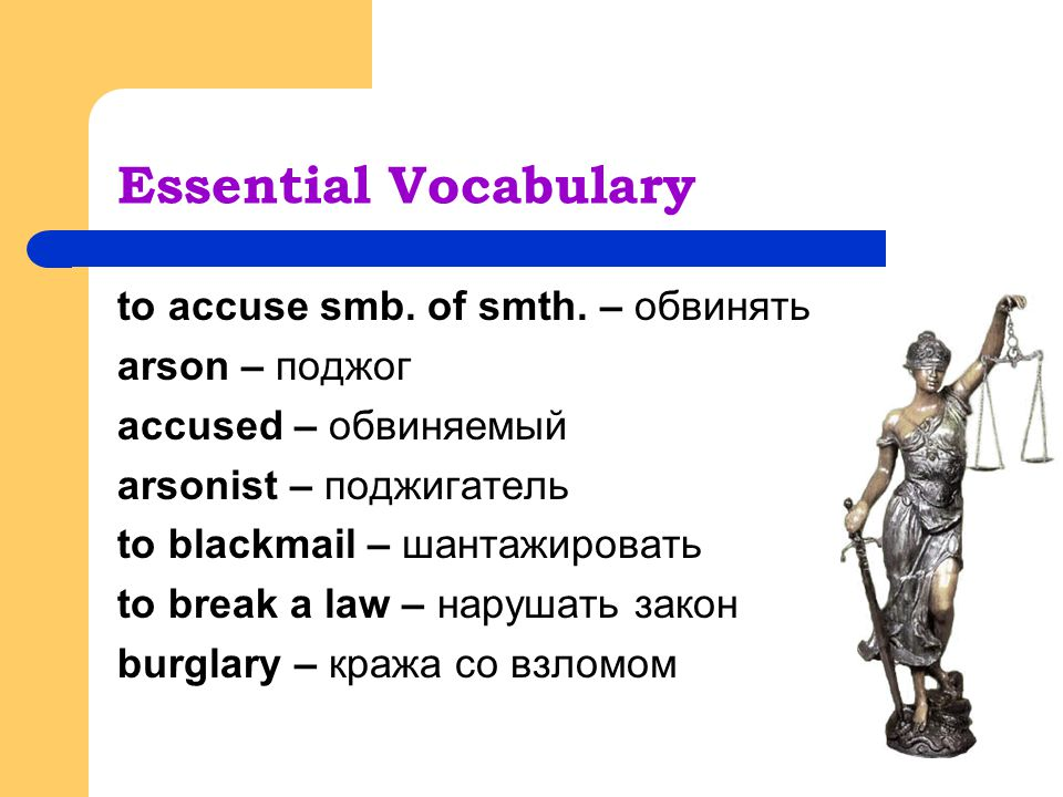 Essential Vocabulary to accuse smb. of smth. – обвинять arson – поджог