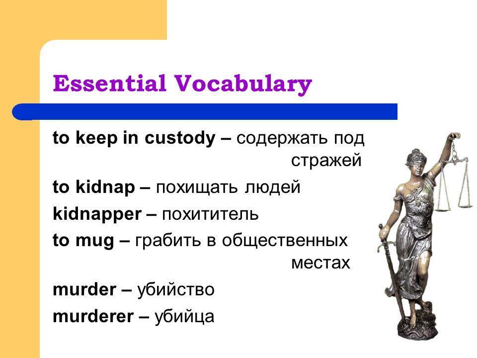 Essential Vocabulary to keep in custody – содержать под стражей
