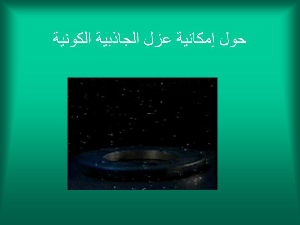 حول إمكانية عزل الجاذبية الكونية
