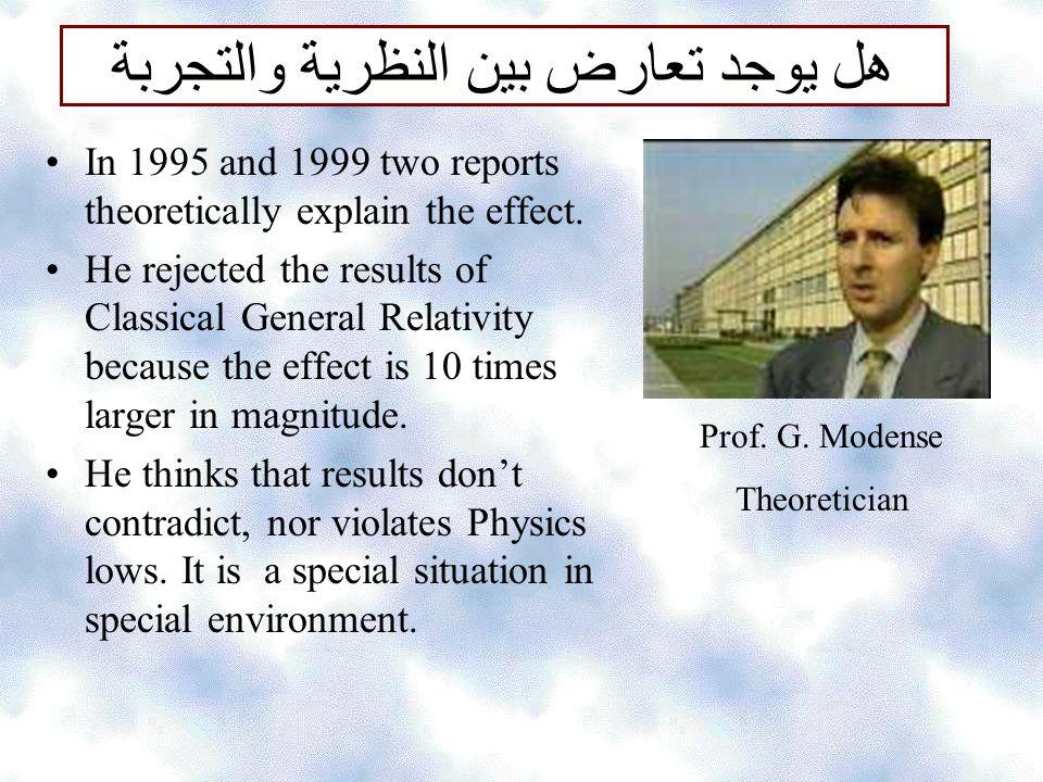 هل يوجد تعارض بين النظرية والتجربة