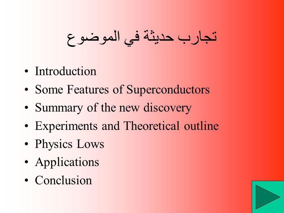تجارب حديثة في الموضوع Introduction Some Features of Superconductors