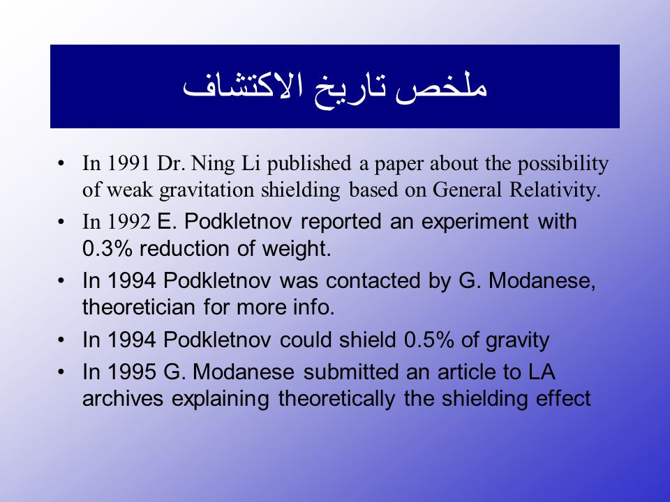 ملخص تاريخ الاكتشاف In 1991 Dr. Ning Li published a paper about the possibility of weak gravitation shielding based on General Relativity.