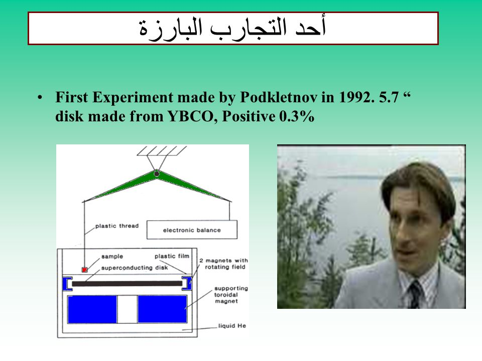 أحد التجارب البارزة First Experiment made by Podkletnov in 1992.