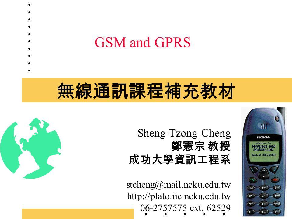 無線通訊課程補充教材 GSM and GPRS Sheng-Tzong Cheng 鄭憲宗 教授 成功大學資訊工程系