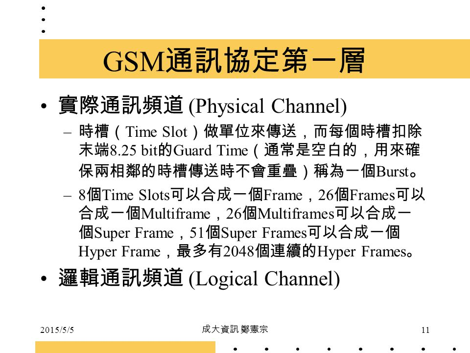 GSM通訊協定第一層 實際通訊頻道 (Physical Channel) 邏輯通訊頻道 (Logical Channel)