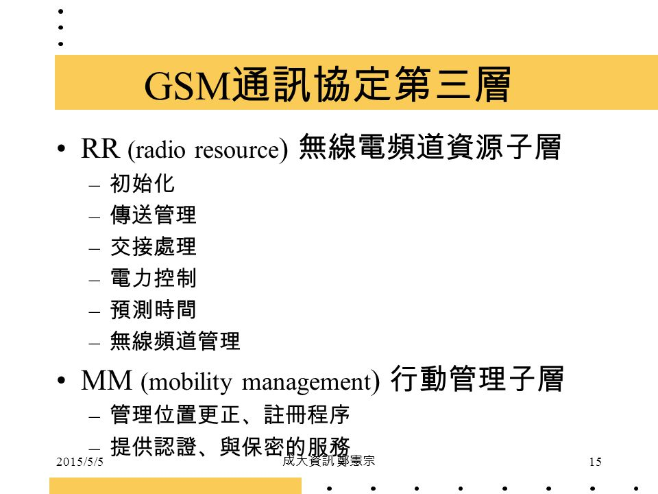 GSM通訊協定第三層 RR (radio resource) 無線電頻道資源子層