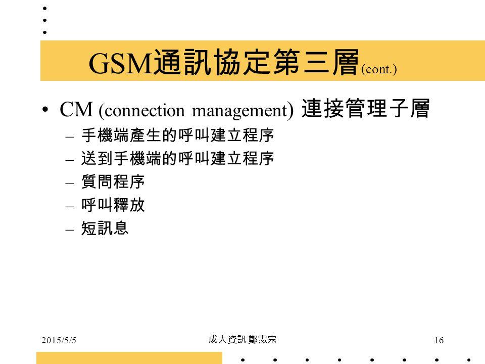 GSM通訊協定第三層(cont.) CM (connection management) 連接管理子層 手機端產生的呼叫建立程序