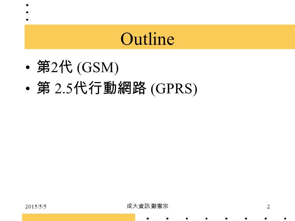 Outline 第2代 (GSM) 第 2.5代行動網路 (GPRS) 2017/4/14 成大資訊 鄭憲宗