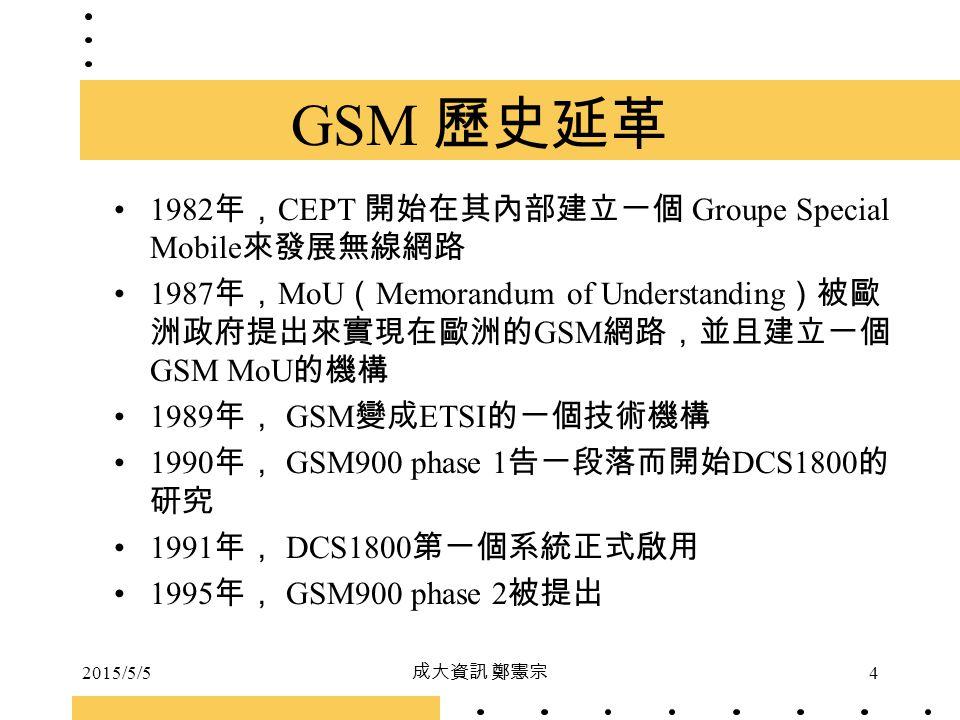 GSM 歷史延革 1982年,CEPT 開始在其內部建立一個 Groupe Special Mobile來發展無線網路