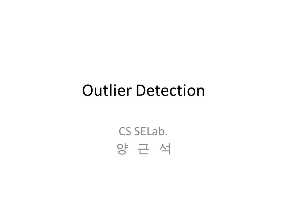 Outlier Detection CS SELab. 양 근 석
