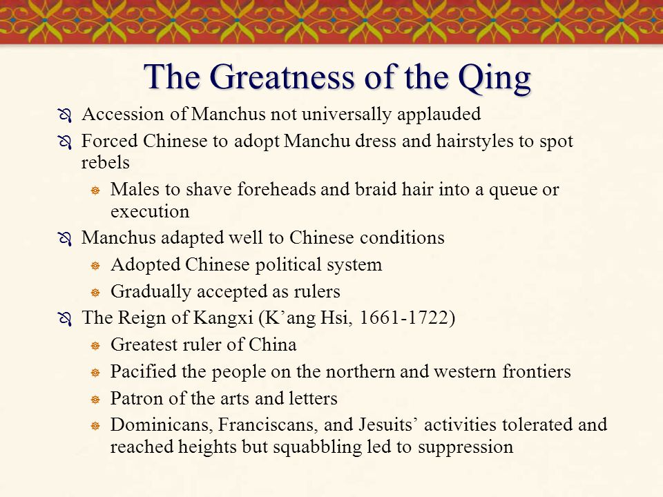 The Greatness of the Qing