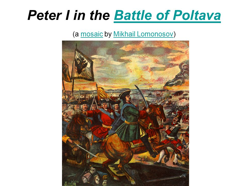 Peter I in the Battle of Poltava (a mosaic by Mikhail Lomonosov)