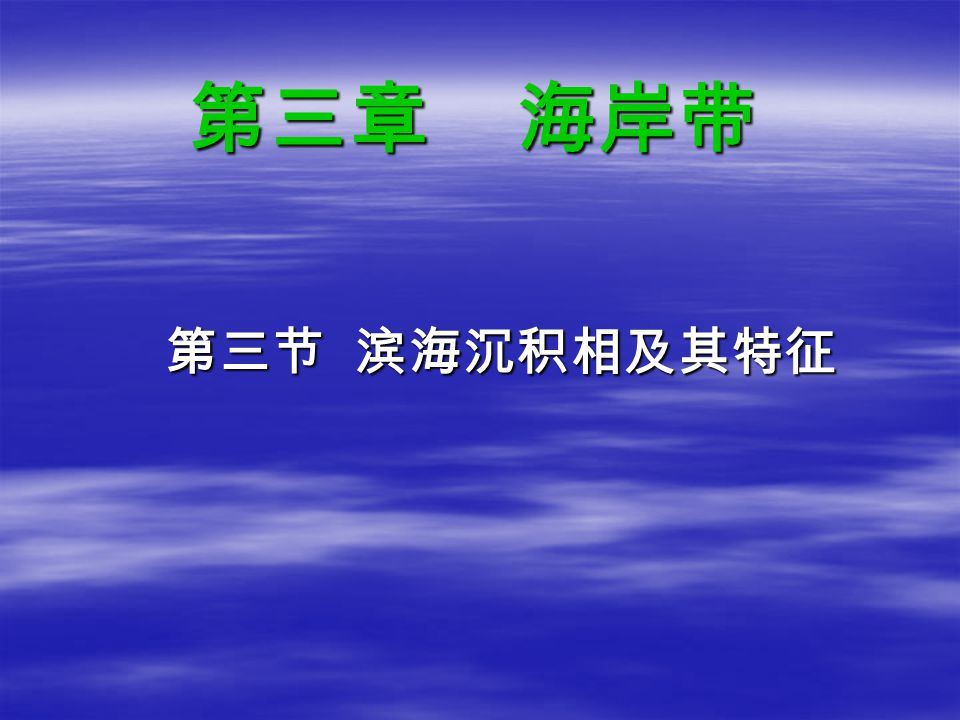 第三章 海岸带 第三节 滨海沉积相及其特征