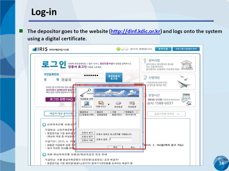 Log-in The depositor goes to the website (http://dinf.kdic.or.kr) and logs onto the system using a digital certificate.