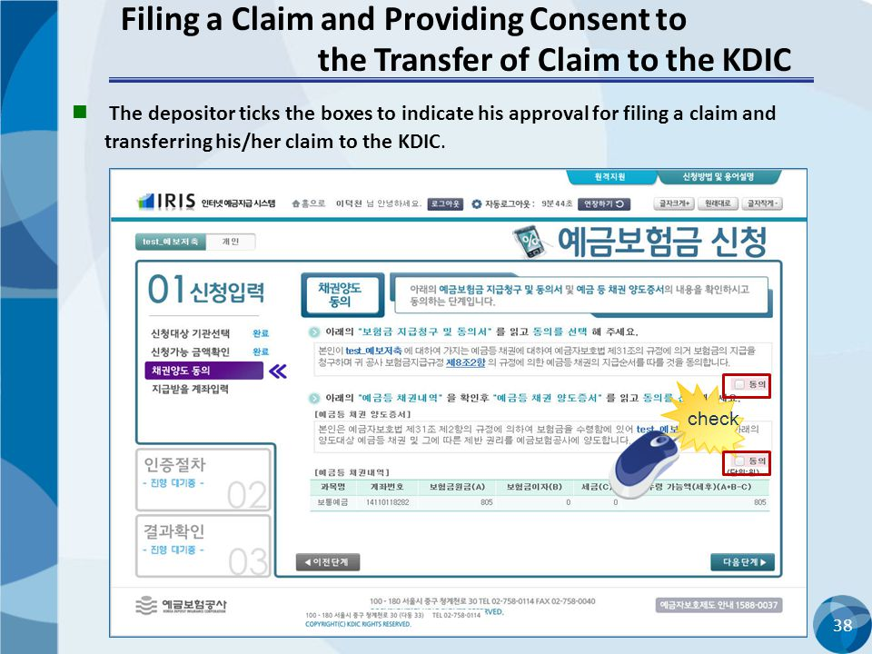 Filing a Claim and Providing Consent to