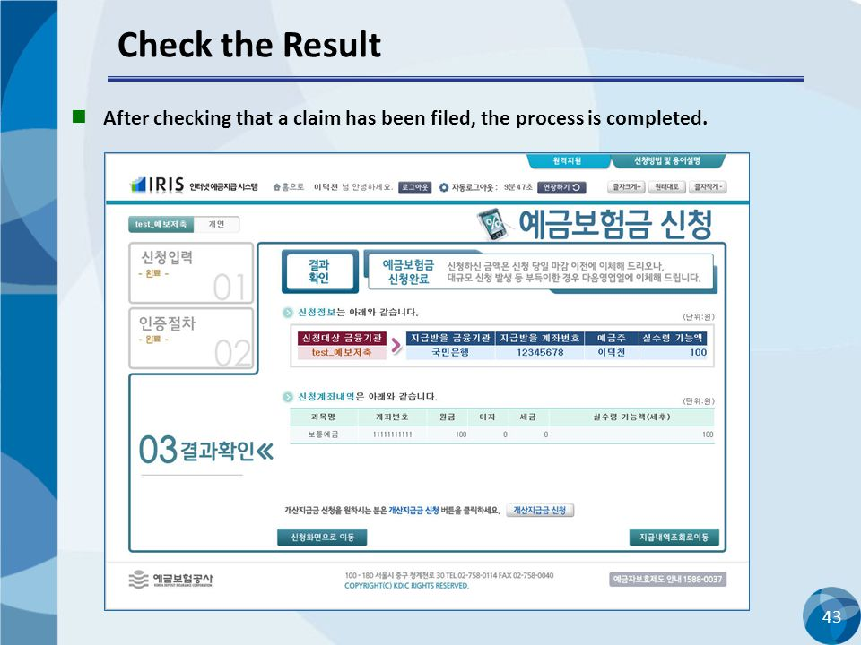 Check the Result After checking that a claim has been filed, the process is completed.
